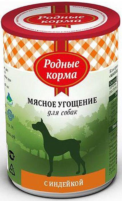 """Консервы для собак Родные Корма """"Мясное угощение"""", с индейкой, 340 г"""