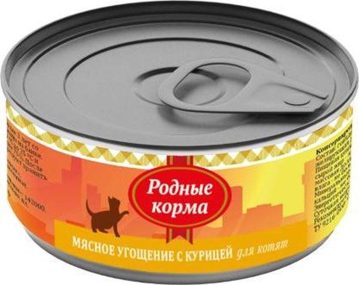 """Консервы Родные Корма """"Мясное угощение"""", для котят, с курицей, 100 г"""