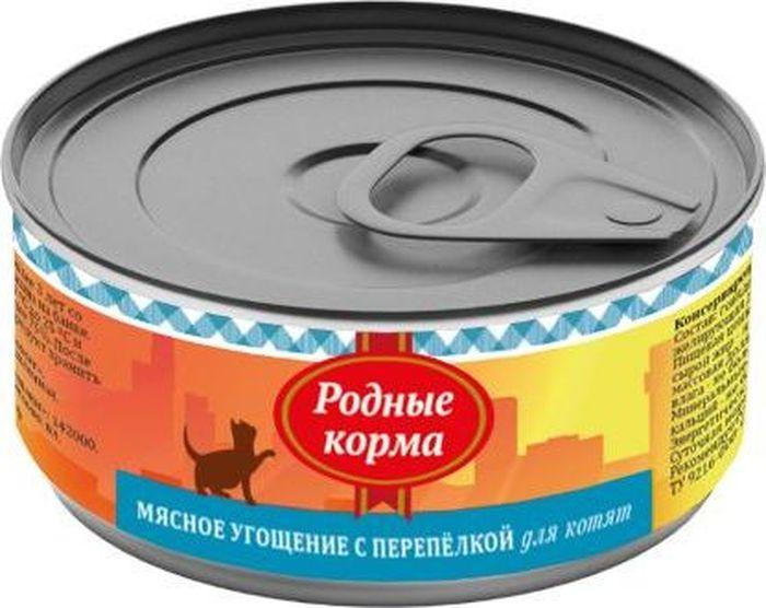 """Консервы для котят Родные Корма """"Мясное угощение"""", с перепелкой, 100 г"""