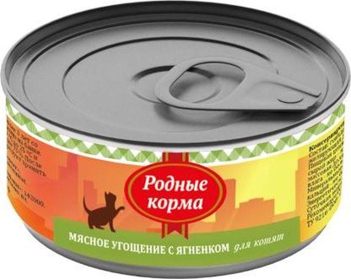 """Консервы для котят Родные Корма """"Мясное угощение"""", с ягненком, 100 г"""