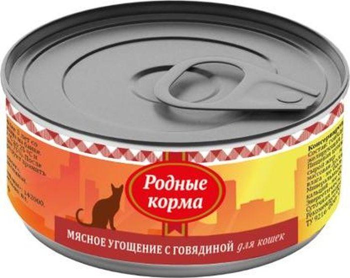"""Консервы для кошек Родные Корма """"Мясное угощение"""", с говядиной, 100 г"""