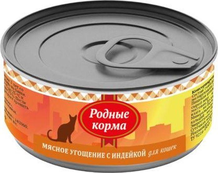 """Консервы для кошек Родные Корма """"Мясное угощение"""", с индейкой, 100 г"""