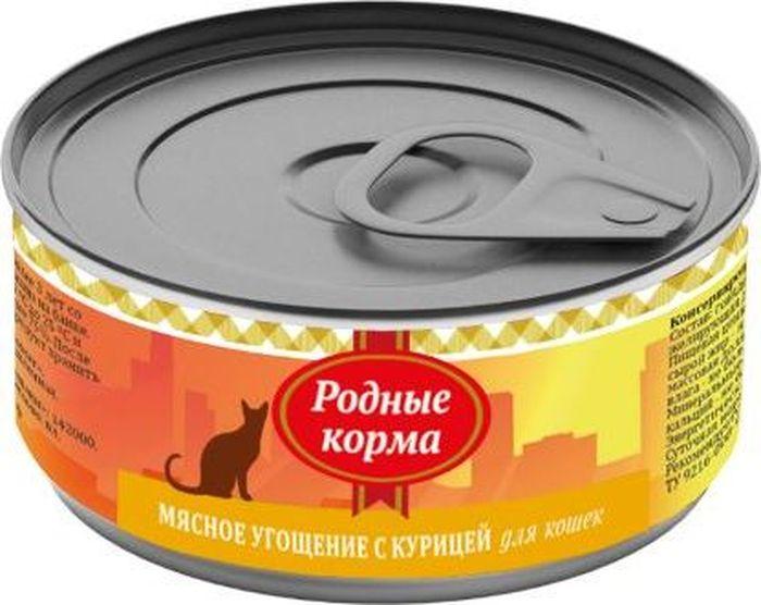 """Консервы для кошек Родные Корма """"Мясное угощение"""", с курицей, 100 г"""