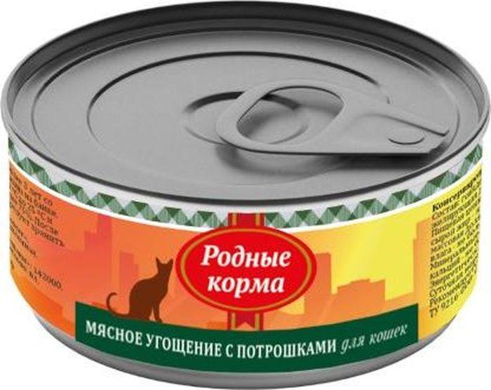 """Консервы для кошек Родные Корма """"Мясное угощение"""", с потрошками, 100 г"""