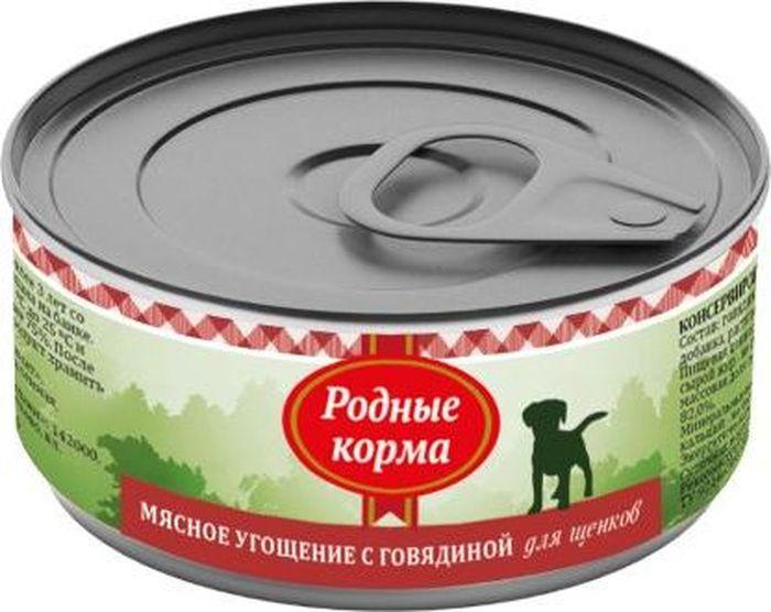 Консервы для щенков Родные Корма Мясное угощение, с говядиной, 100 г