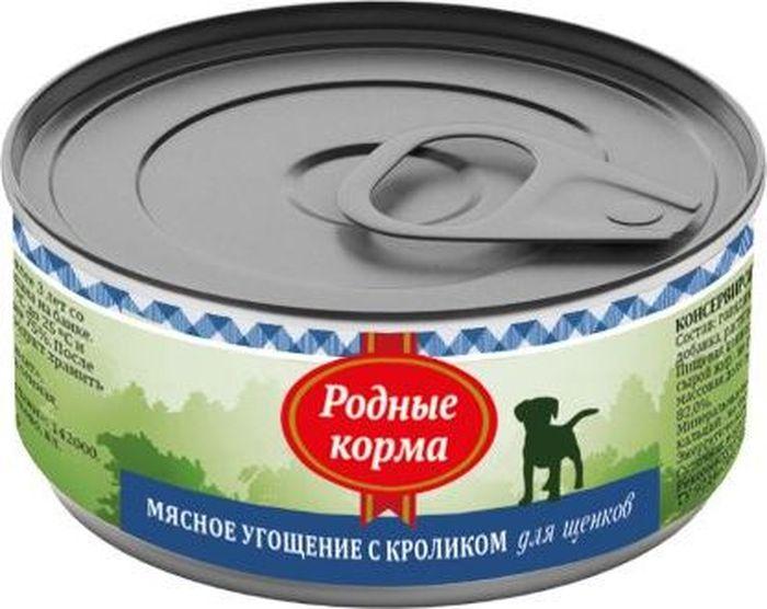 """Консервы для щенков Родные Корма """"Мясное угощение"""", с кроликом, 100 г"""