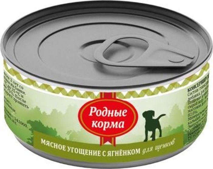 """Консервы для щенков Родные Корма """"Мясное угощение"""", с ягненком, 100 г"""