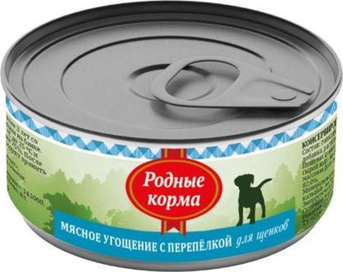 """Консервы для щенков Родные Корма """"Мясное угощение"""", с перепелкой, 100 г"""