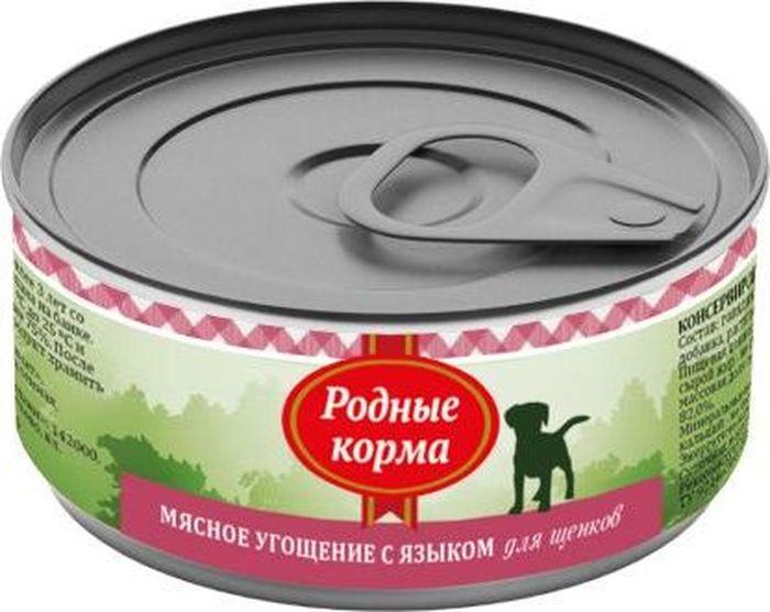 """Консервы для щенков Родные Корма """"Мясное угощение"""", с языком, 100 г"""