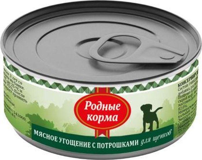 """Консервы для щенков Родные Корма """"Мясное угощение"""", с потрошками, 100 г"""