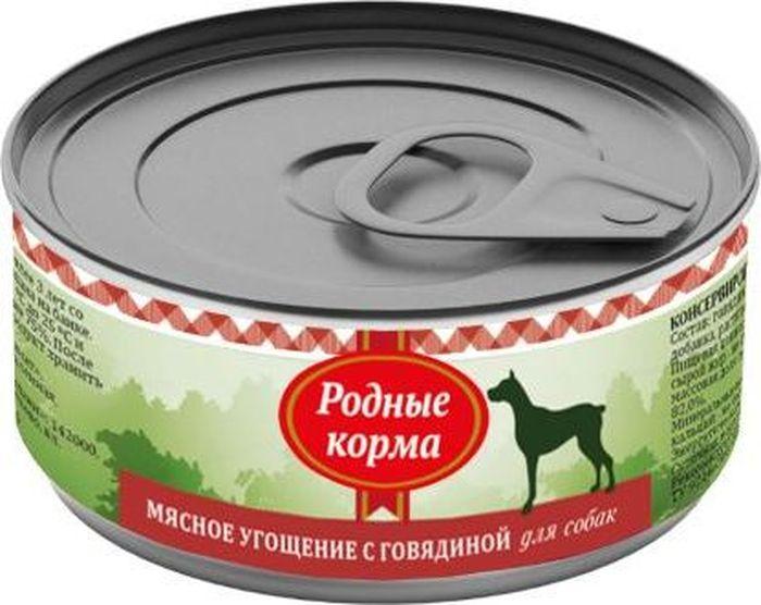 Консервы для собак Родные Корма Мясное угощение, с говядиной, 100 г65071Консервы для собак Родные Корма Мясное угощение - это полнорационный консервированный корм для собак всех пород в виде нежных мясных кусочков из говядины. Изготовлено из натурального сырья. Не содержит сои, ароматизаторов, искусственных красителей, ГМО. Состав: говядина, сердце, рубец, печень, растительное масло, соль, вода. Пищевая ценность 100 г продукта: сырой протеин 11 г, сырой жир 6,5 г, сырая зола 2 г, массовая доля поваренной соли 0,3-0,5 г, влага не более 82%. Энергетическая ценность 100 г продукта 103 ккал. Товар сертифицирован.
