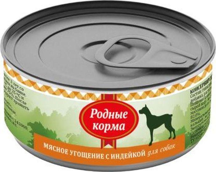 """Консервы для собак Родные Корма """"Мясное угощение"""", с индейкой, 100 г"""