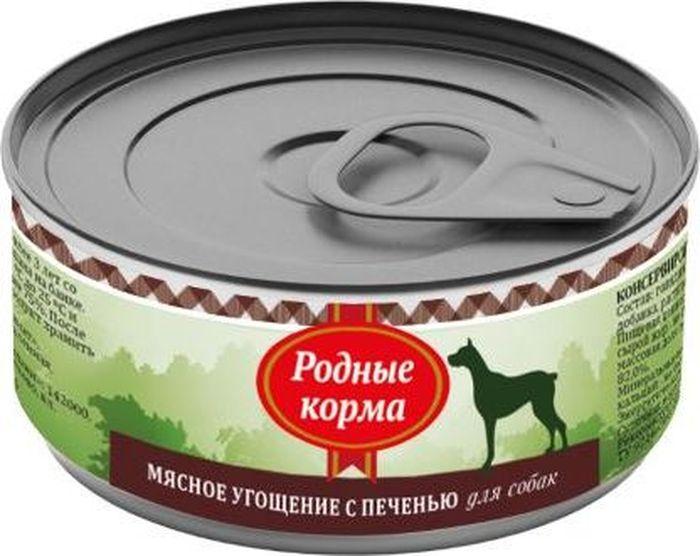 """Консервы для собак Родные Корма """"Мясное угощение"""", с печенью, 100 г"""