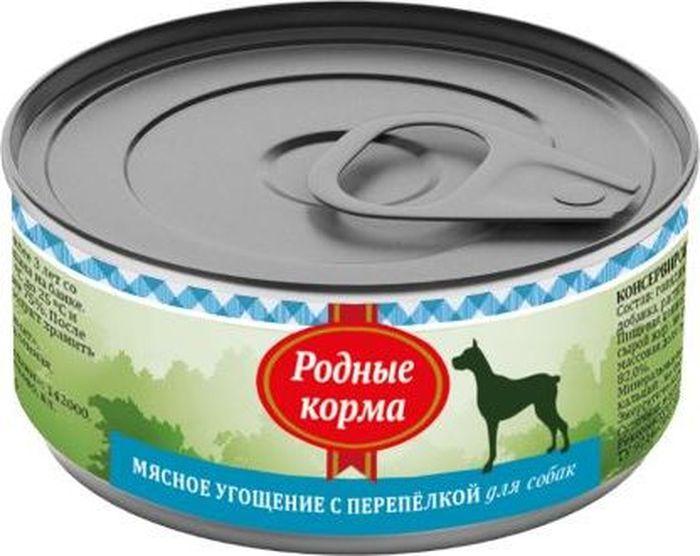 """Консервы для собак Родные Корма """"Мясное угощение"""", с перепелкой, 100 г"""