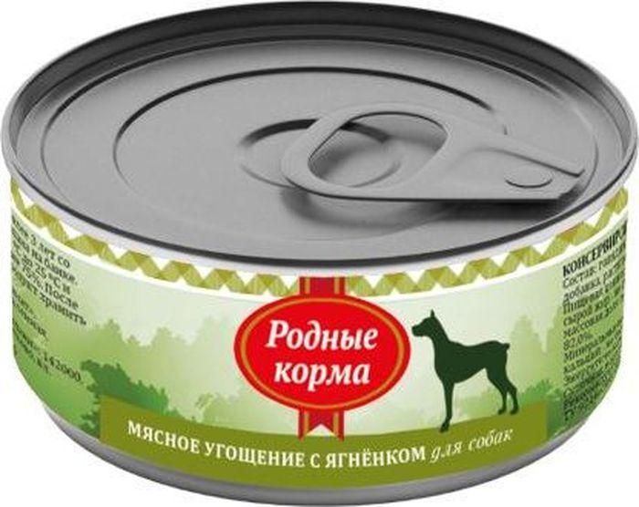 """Консервы для собак Родные Корма """"Мясное угощение"""", с ягненком, 100 г"""