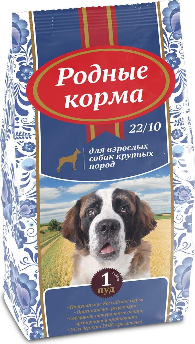 """Корм сухой """"Родные Корма"""", для взрослых собак крупных пород, 16,38 кг"""