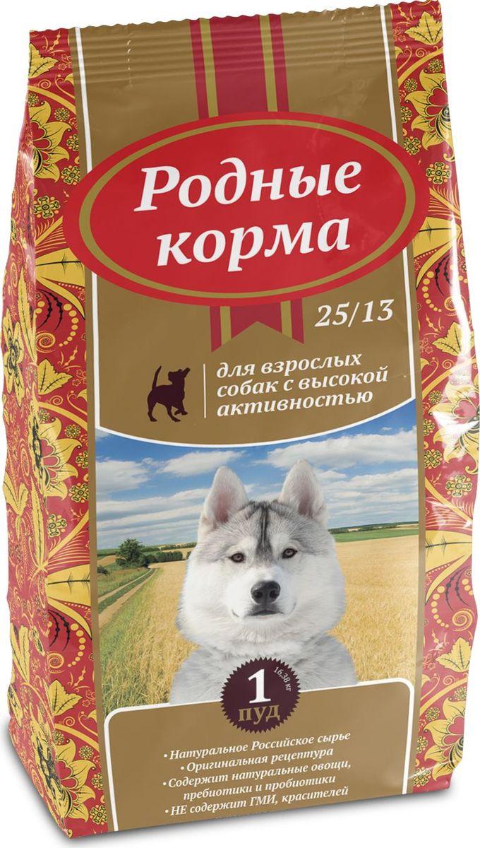"""Корм сухой """"Родные Корма"""", для взрослых собак с высокой активностью, 16,38 кг"""