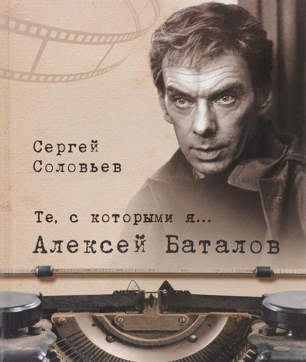 Сергей Соловьев Те, с которыми я... Алексей Баталов
