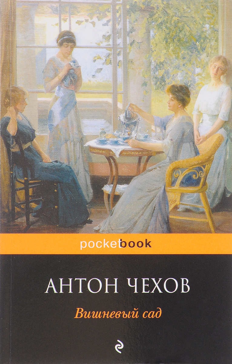 Антон Чехов Вишневый сад антон чехов вишневый сад пьесы