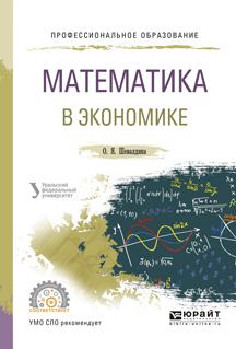 О. Я. Шевалдина Математика в экономике. Учебное пособие для СПО