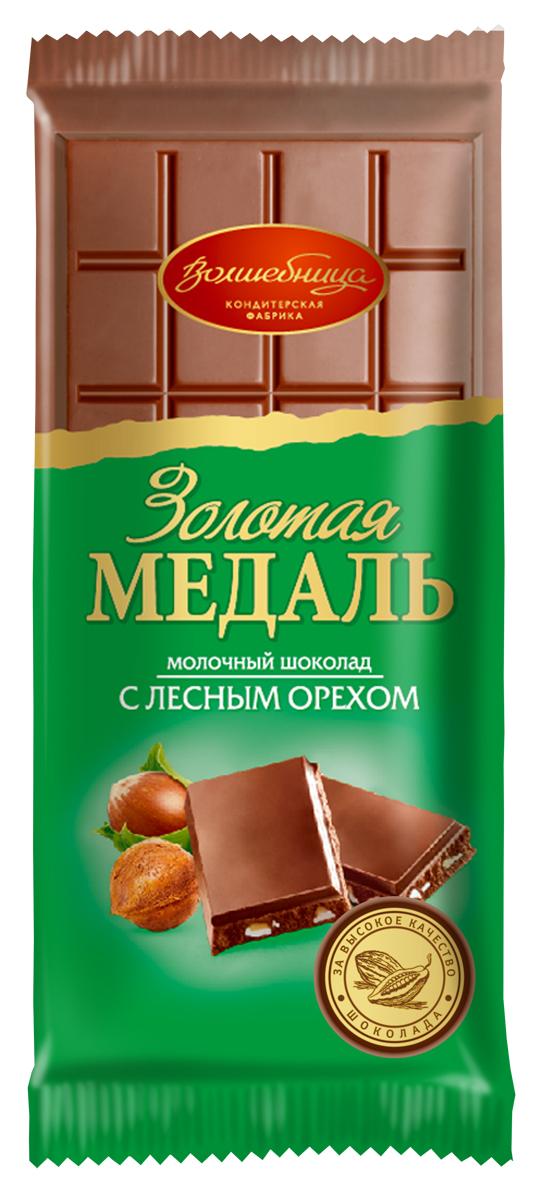 Волшебница Золотая медаль шоколад молочный с лесным орехом, 100 г1.1633Высокое качество, разнообразие вкусов и выгодная цена Золотой медали приносят радость и удовольствие поклонникам шоколада. Шоколад Золотая медаль - горький или молочный, с лесным орехом или изюмом нравится всем без исключения и в любом количестве. Шоколад настоящих чемпионов!