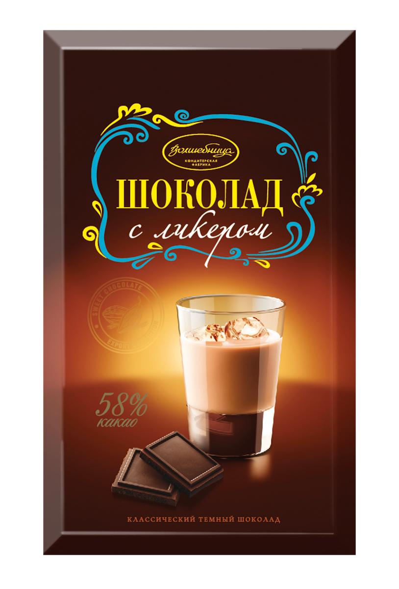 Волшебница шоколад с ликером, 190 г шаховская л сивилла волшебница кумского грота