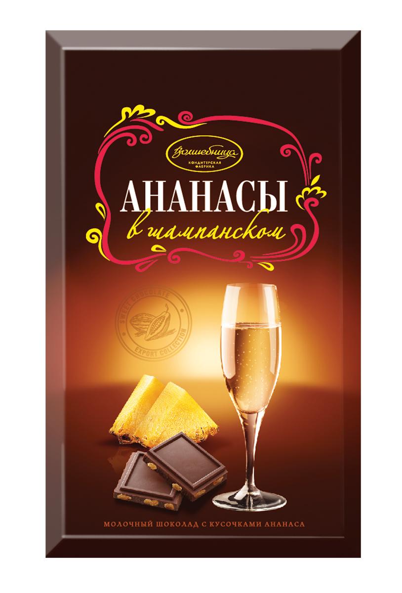 династия ананасы в шампанском шоколадные конфеты 195 г Волшебница шоколад молочный Ананасы в шампанском, 190 г