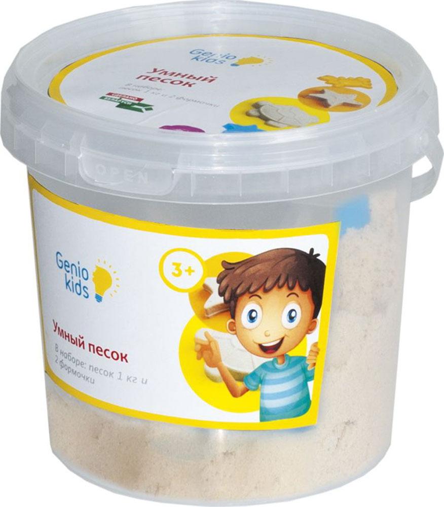 Genio Kids Кинетический песок Умный песок 1 кг wg супер кинетический песок цветной 0 5 кг в ведерке красный