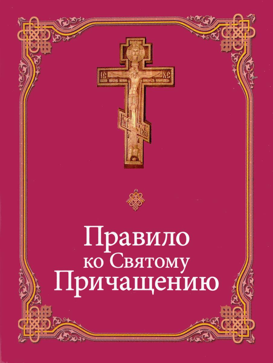 Правило ко Святому Причащению сборник правило ко святому причащению