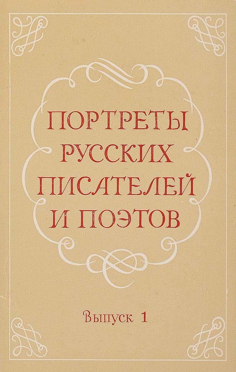 Годовщиной свадьбы, портреты русских писателей открытки