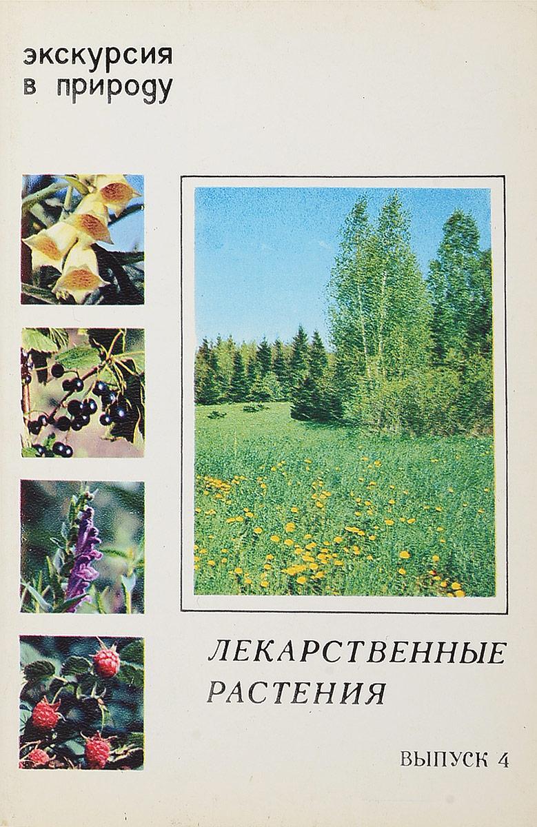 Лекарственные растения. Выпуск 4 (набор из 25 открыток) москва в акварелях набор из 16 открыток