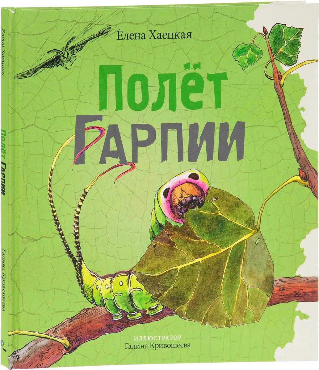 Елена Хаецкая Полет Гарпии цена