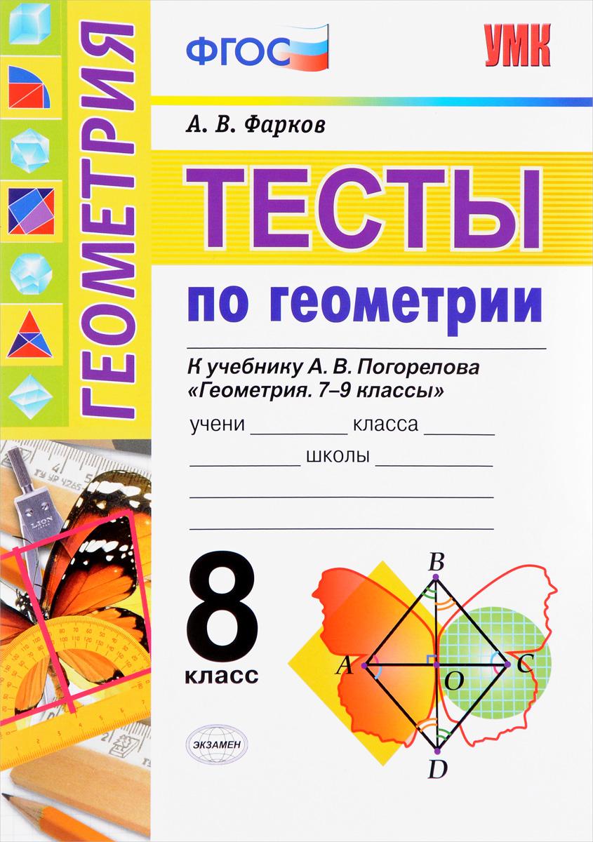 А. В. Фарков Тесты по геометрии. 8 класс. К учебнику А. В. Погорелова