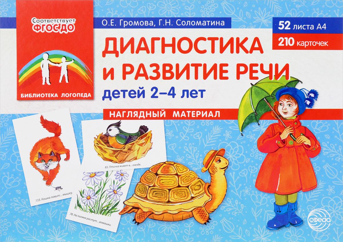 О. Е. Громова, Г. Н. Соломатина Диагностика и развитие речи детей 2-4 лет. Наглядный материал (набор из 210 карточек на 52 листах)