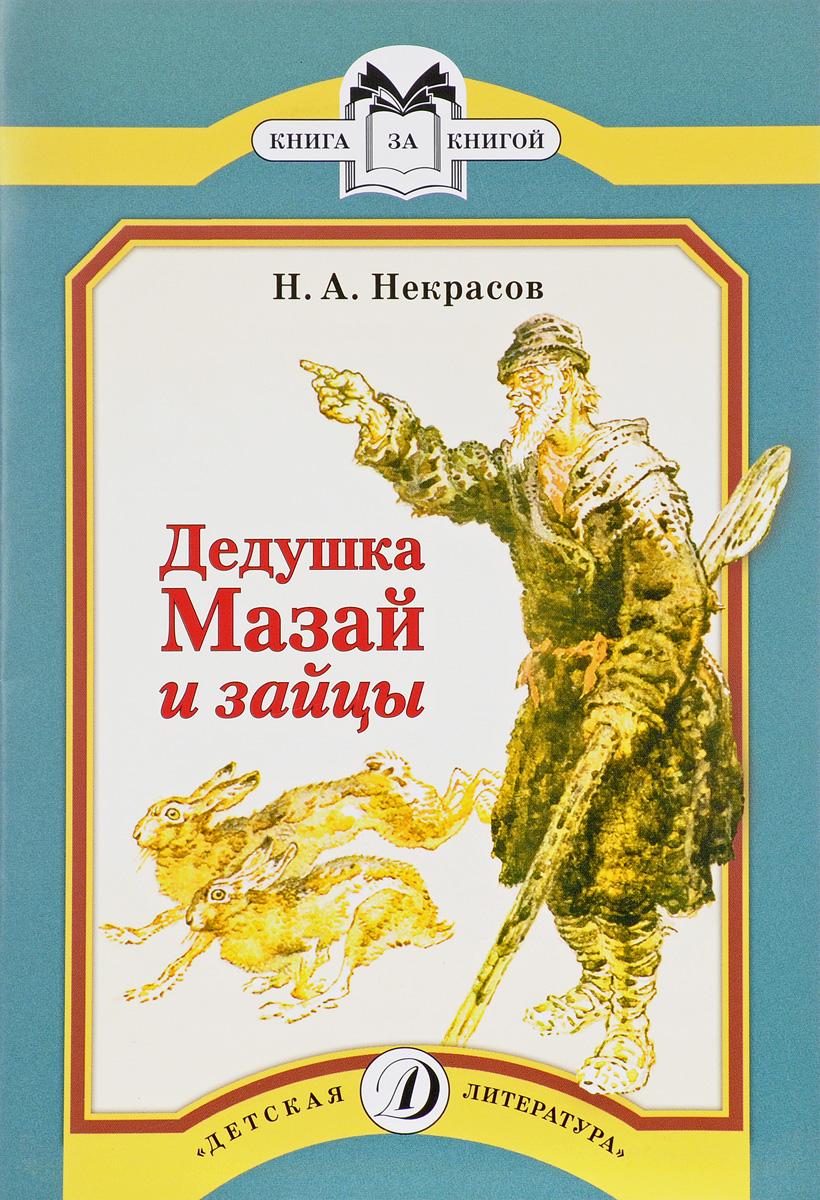 Н. А. Некрасов Дедушка Мазай и зайцы