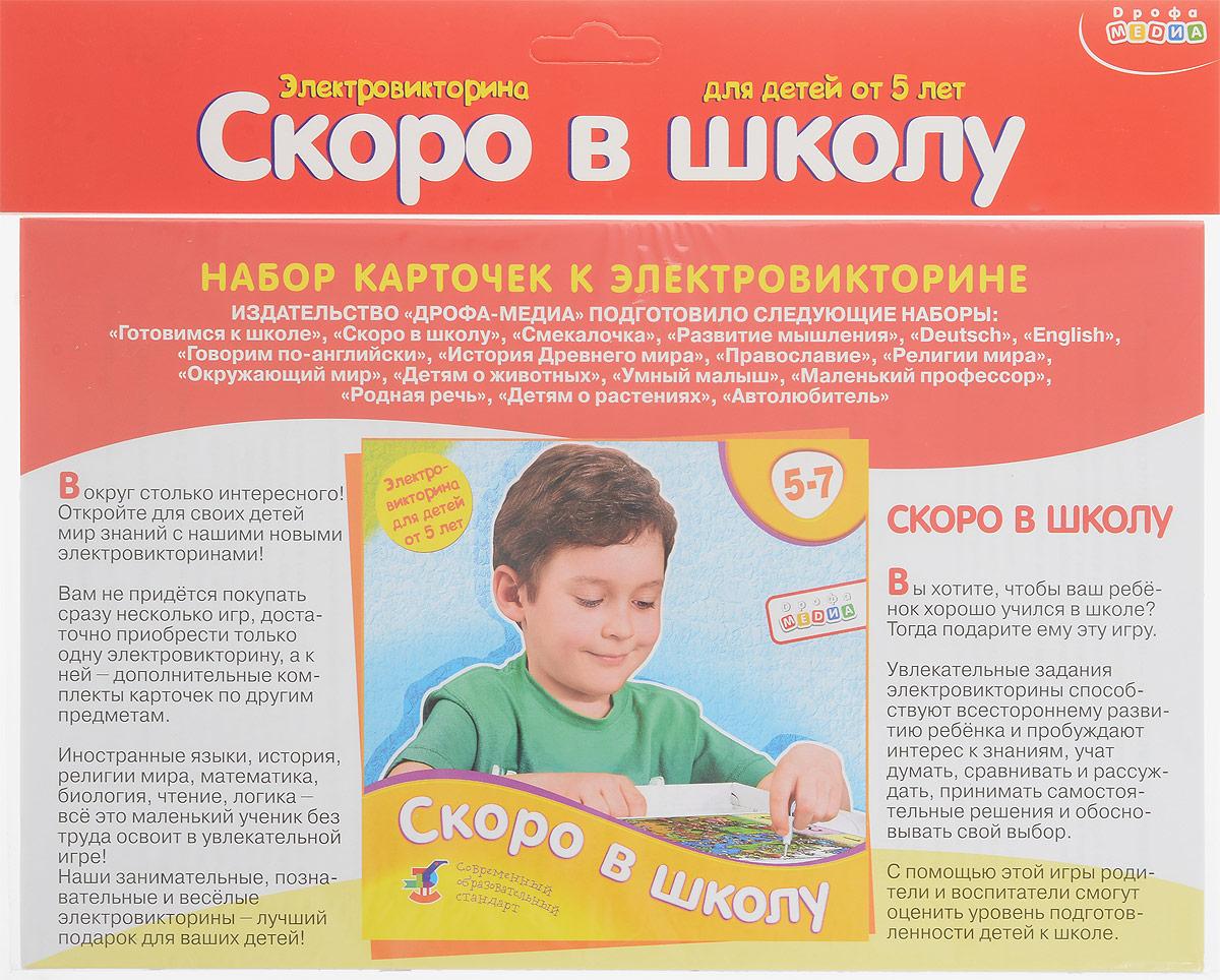купить Дрофа-Медиа Набор карточек к электровикторине Скоро в школу по цене 191 рублей