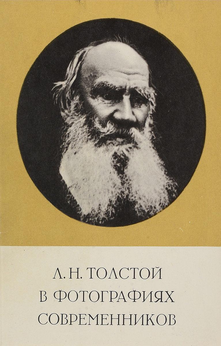 Л. Н. Толстой в фотографиях современников (набор из 21 открытки) н и ивановская а а чувьюров финно угорский мир в фотографиях и документах наследие л л капицы