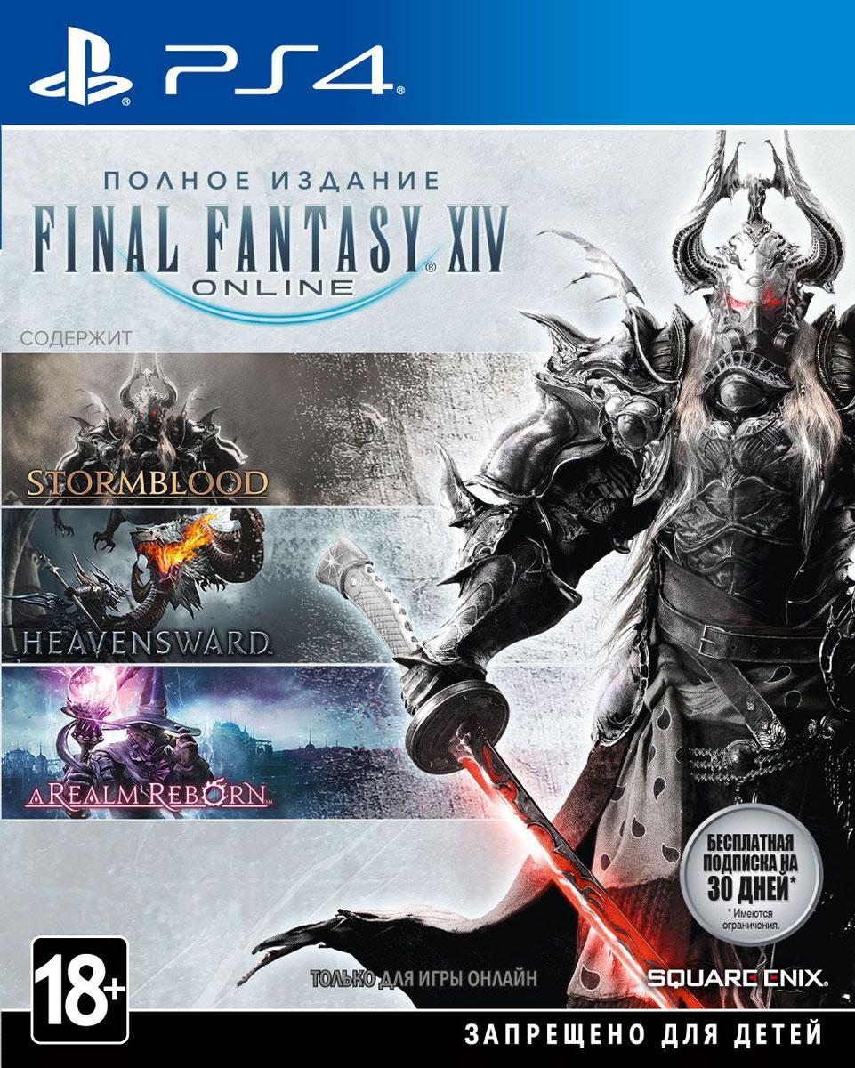 Final Fantasy XIV: Полное издание (PS4) final fantasy xiv полное издание a realm reborn heavensward ps4