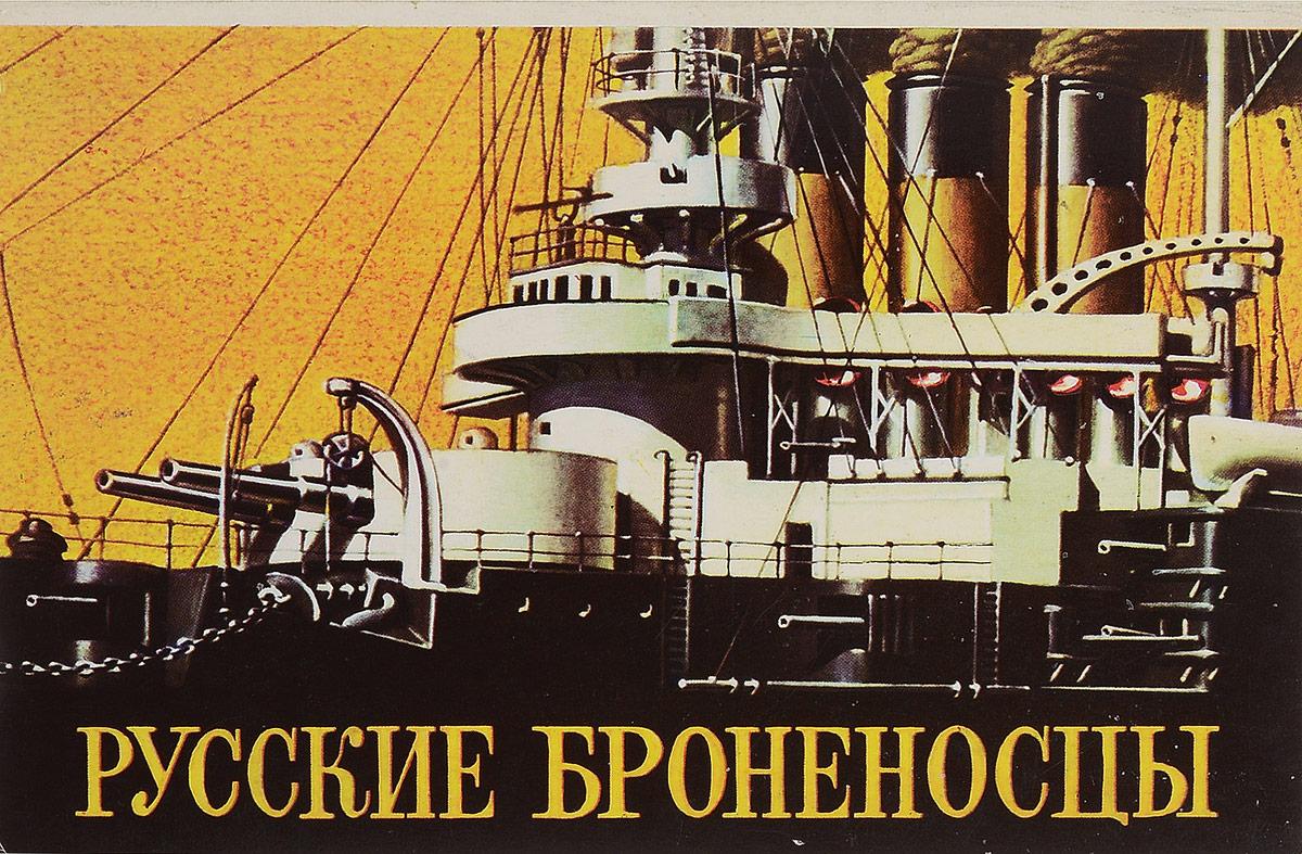 Открытки русские броненосцы 1980 год цена, добрым