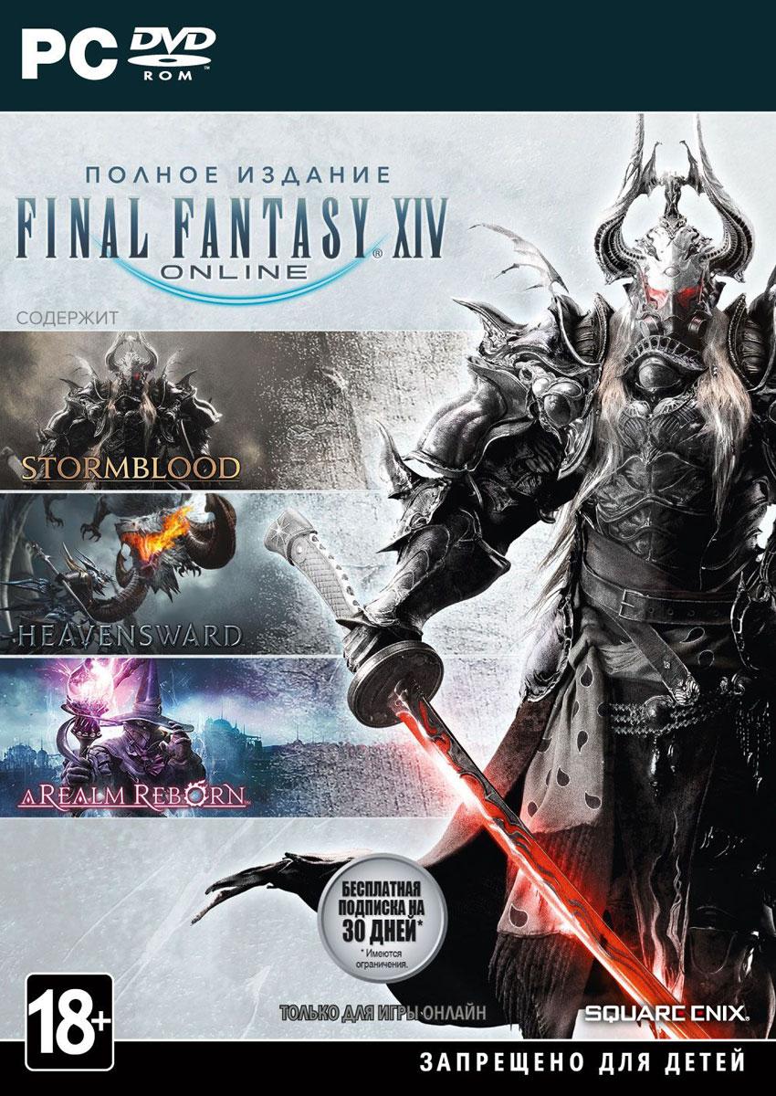 Final Fantasy XIV: Полное издание final fantasy xiv полное издание a realm reborn heavensward ps4