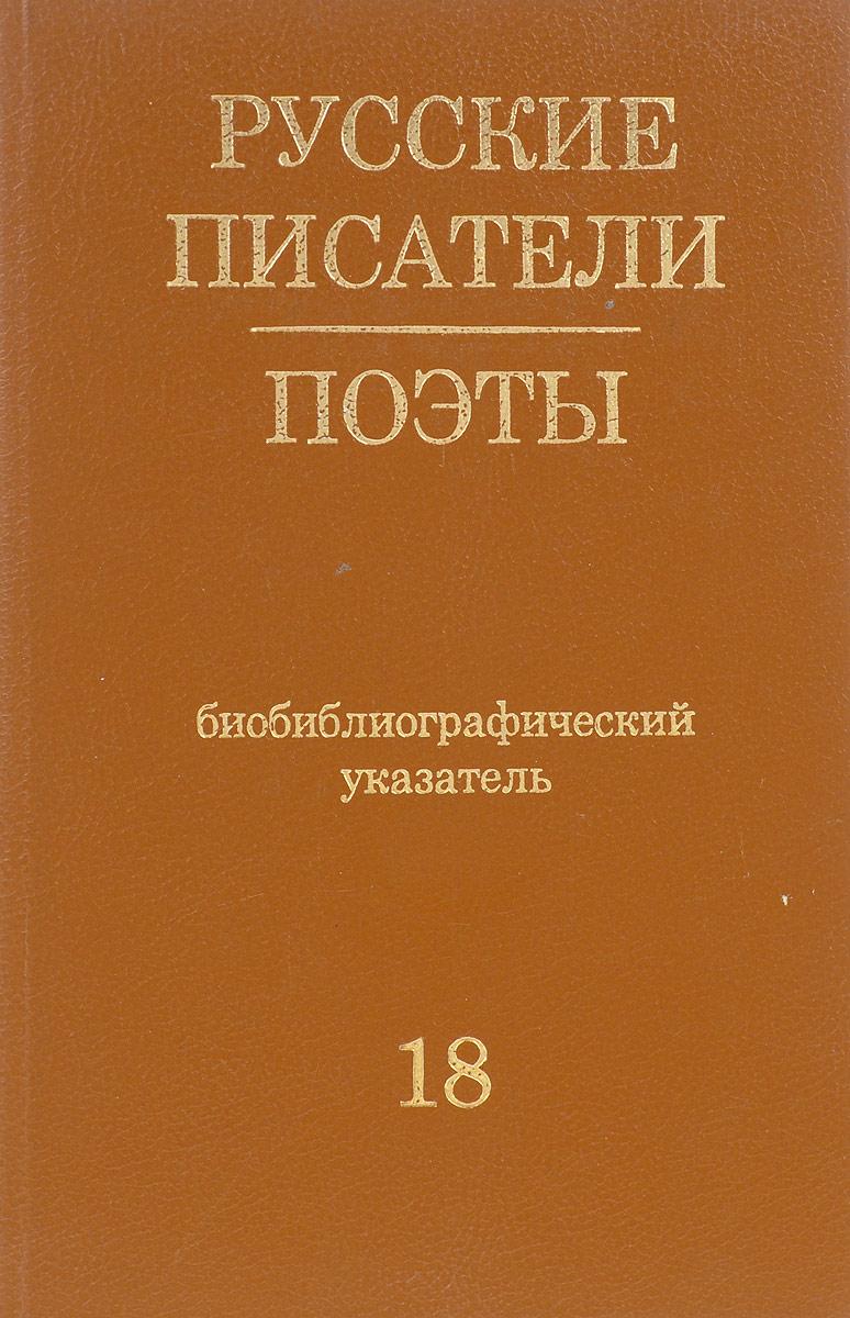 Русские писатели. Поэты. Советский период. Биобиблиографический указатель. Том 18. Б. Пастернак