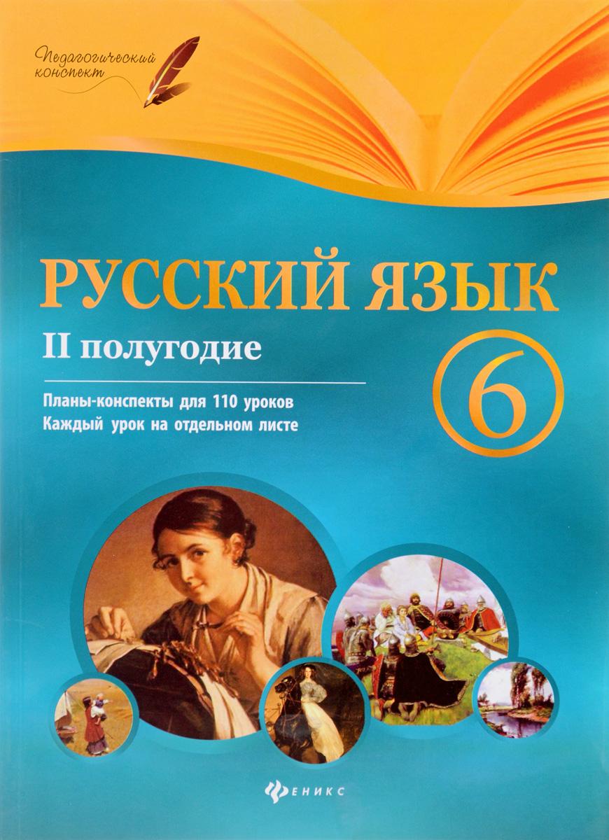 И. Л. Челышева Русский язык. 6 класс. 2 полугодие. Планы-конспекты уроков