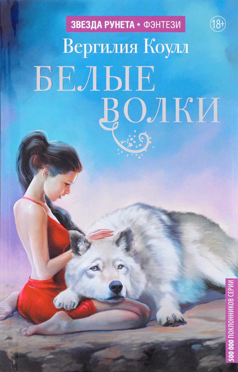Вергилия Коулл Белые волки л значит люди
