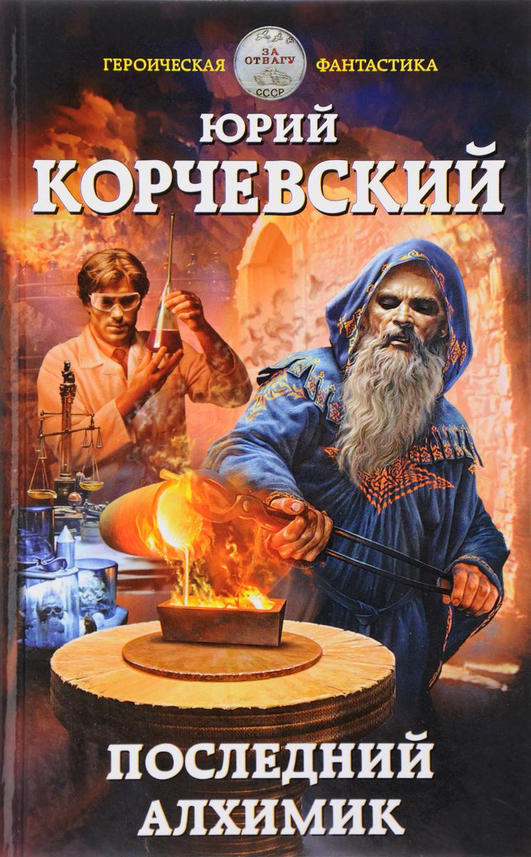 Юрий Корчевский Последний алхимик