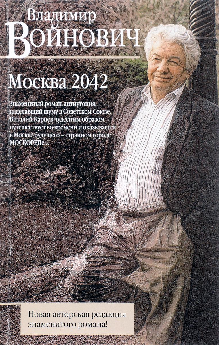 Владимир Войнович Москва 2042 цены