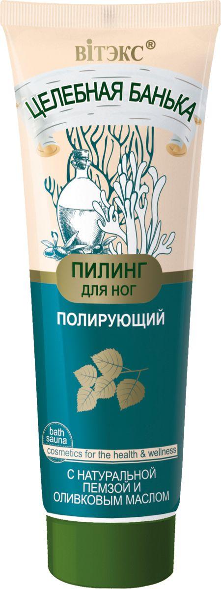 Витэкс Целебная Банька Полирующий пилинг для ног с натуральной пемзой и оливковым маслом, 75 мл фармтек пилинг бережный для кожи стоп аквапилинг 150мл