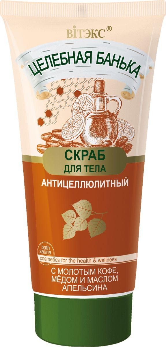 Витэкс Целебная Банька Антицеллюлитный скраб для тела с молотым кофе, медом и маслом апельсина, 150 мл Витэкс