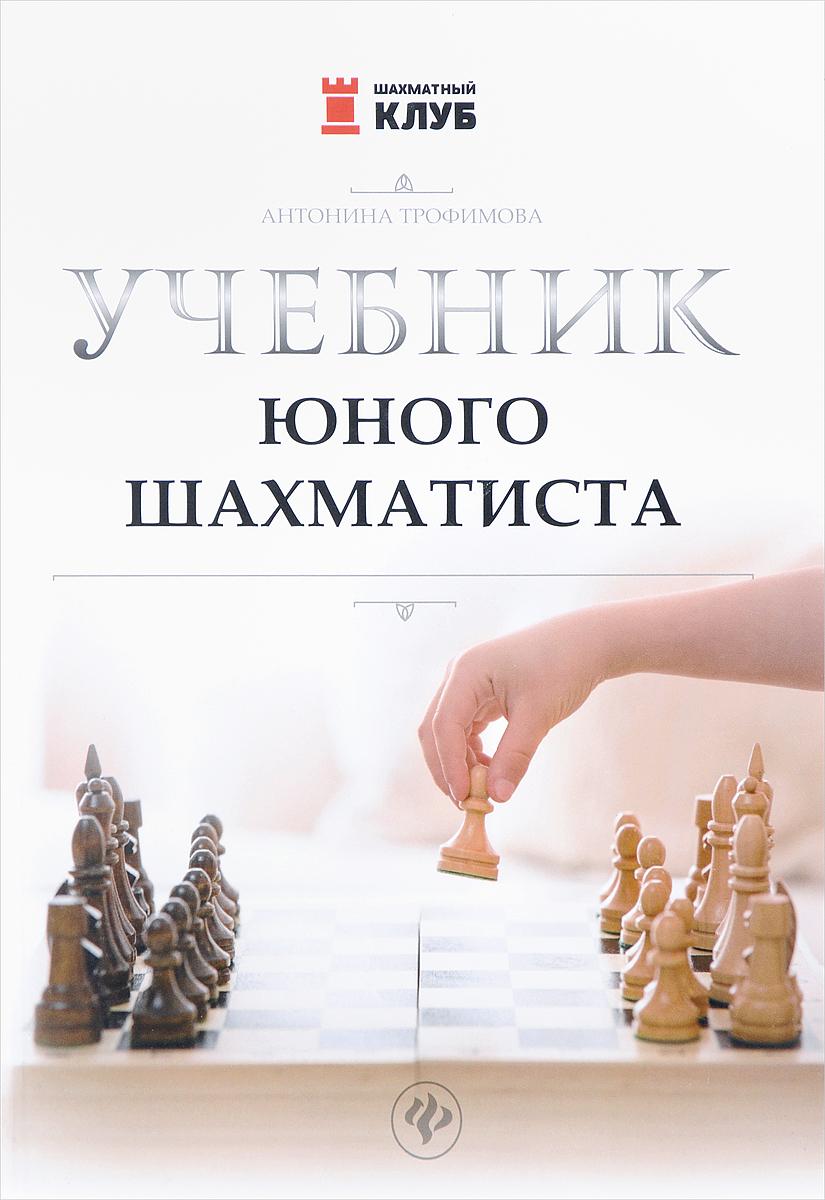 А. С. Трофимова Учебник юного шахматиста