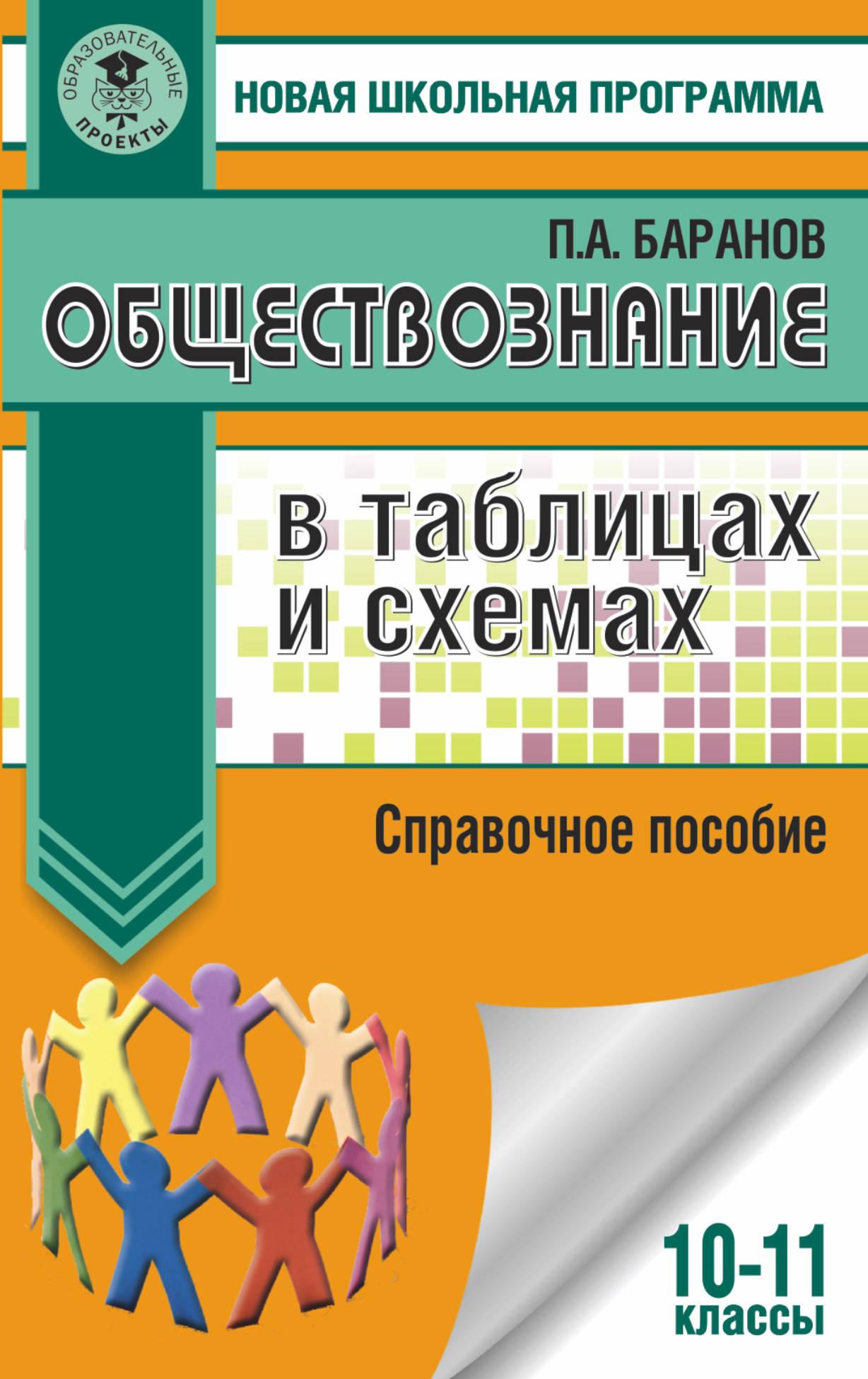 П. А. Баранов Обществознание в таблицах и схемах. 10-11 классы. Справочное пособие