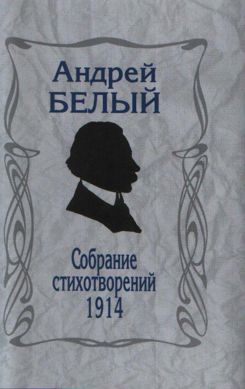 Андрей Белый Собрание стихотворений. 1914